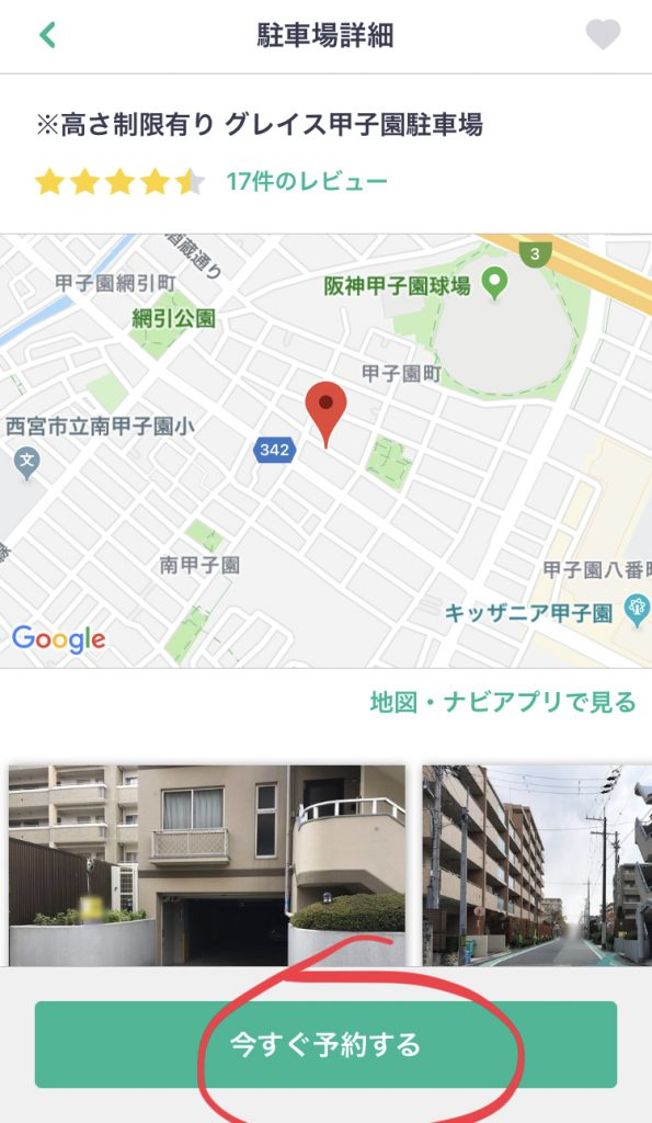 akippa(あきっぱ)で甲子園予約キャンセル可