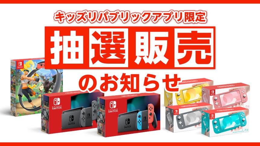 【速報】ニンテンドースイッチ抽選販売情報