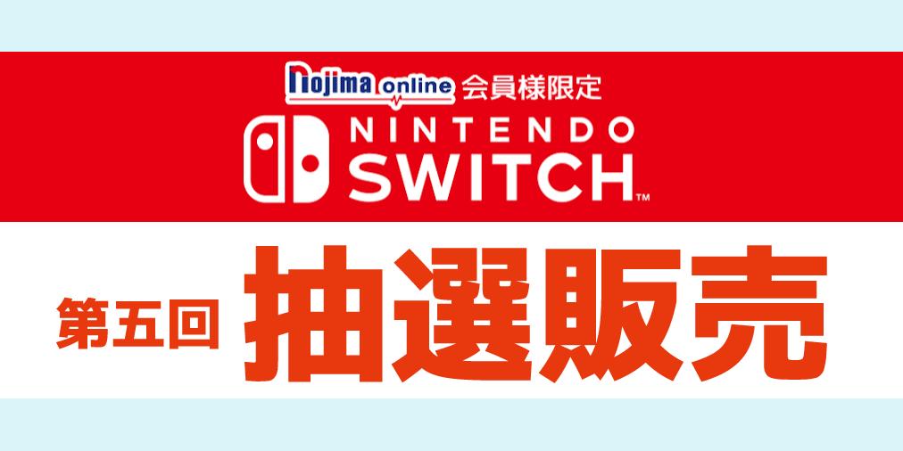 速報】ニンテンドースイッチ抽選販売情報