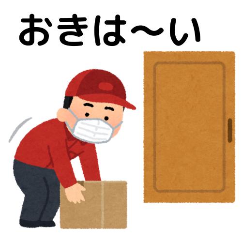 【手順書】軽配送ドライバーで稼ぐために準備するべき事3つ