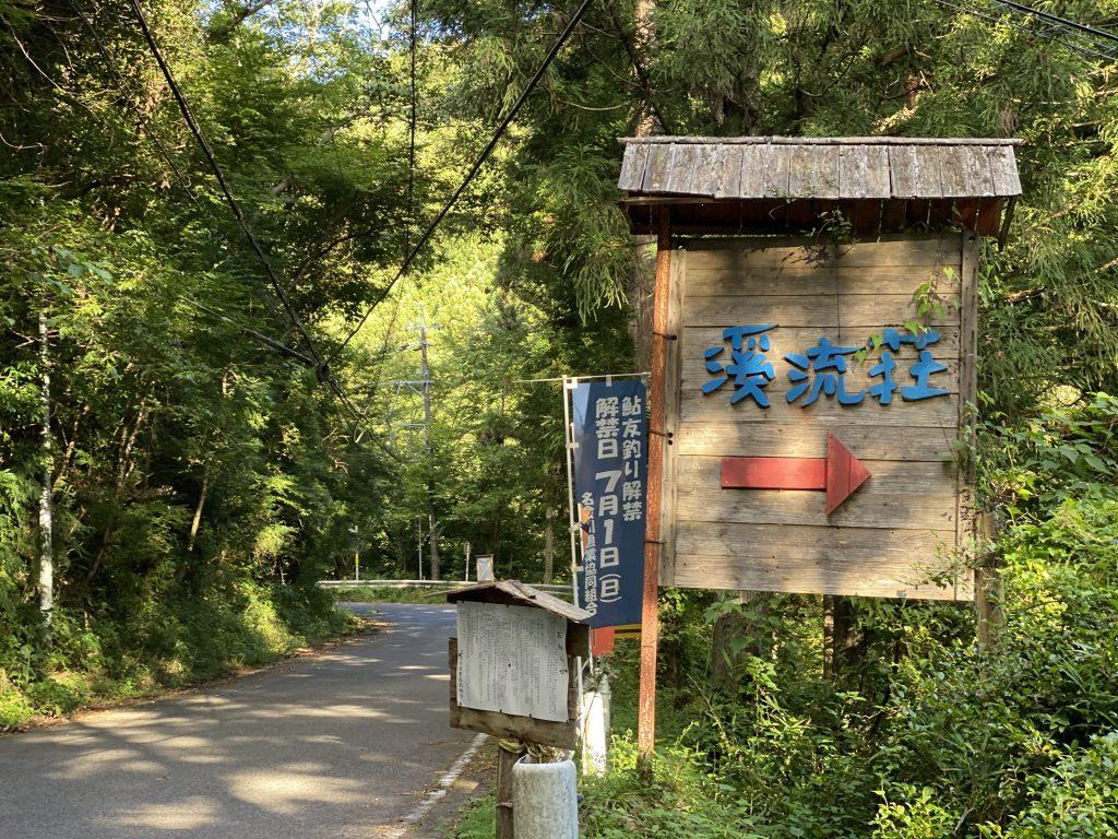 【豊田市】子連れで川遊びするなら黒谷渓谷がおすすめ