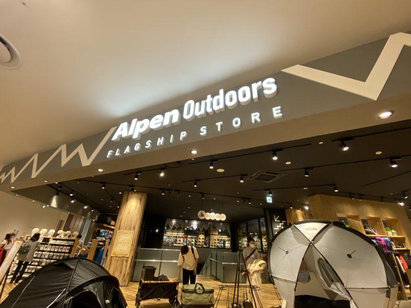 アルペンアウトドアーズの店舗