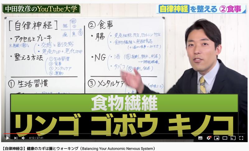 中田が自律神経を整えるために食物繊維が大切と説明している