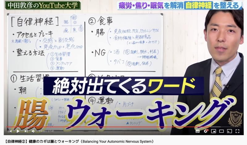 中田が自律神経を整えるために大切なワードを説明している