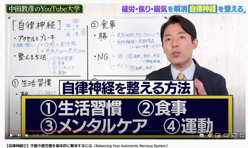 中田がおすすめする自律神経を整える4つの方法
