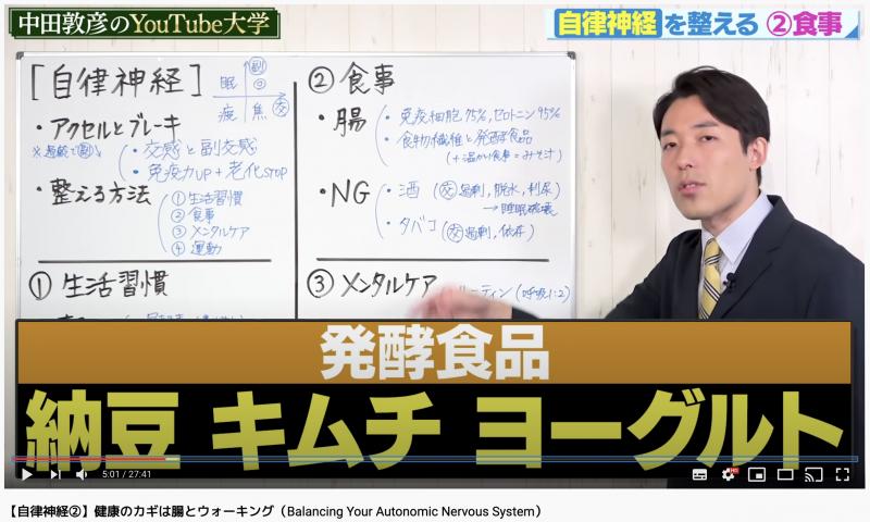 中田が自律神経を整えるために発酵食品が大切と説明している