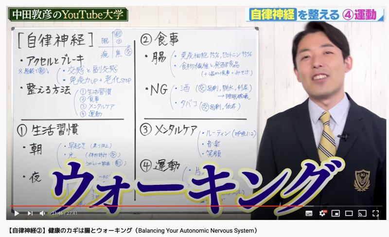 中田が自律神経を整えるために運動が大事だと説明している