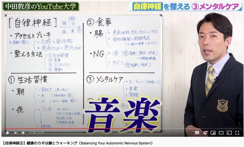 中田が自律神経を整えるために音楽がいいと説明している