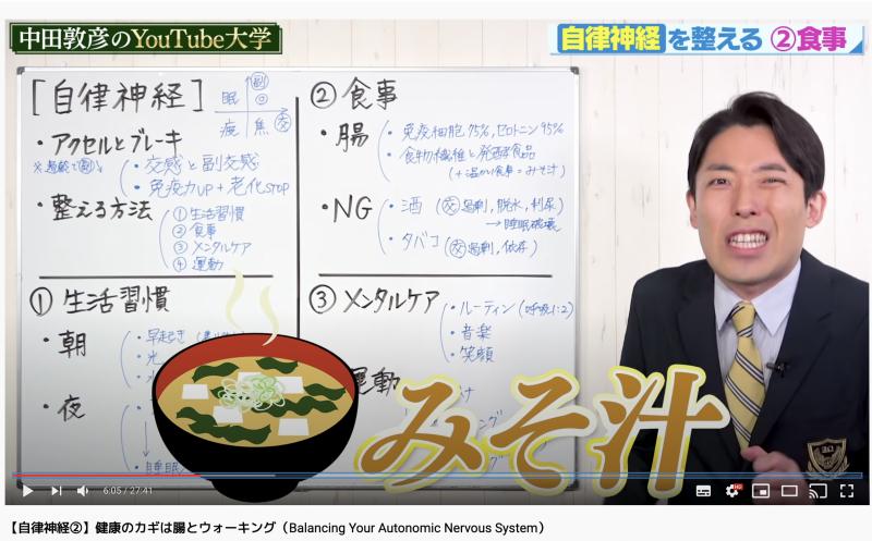 中田が自律神経を整えるためにみそ汁が大事だと説明している