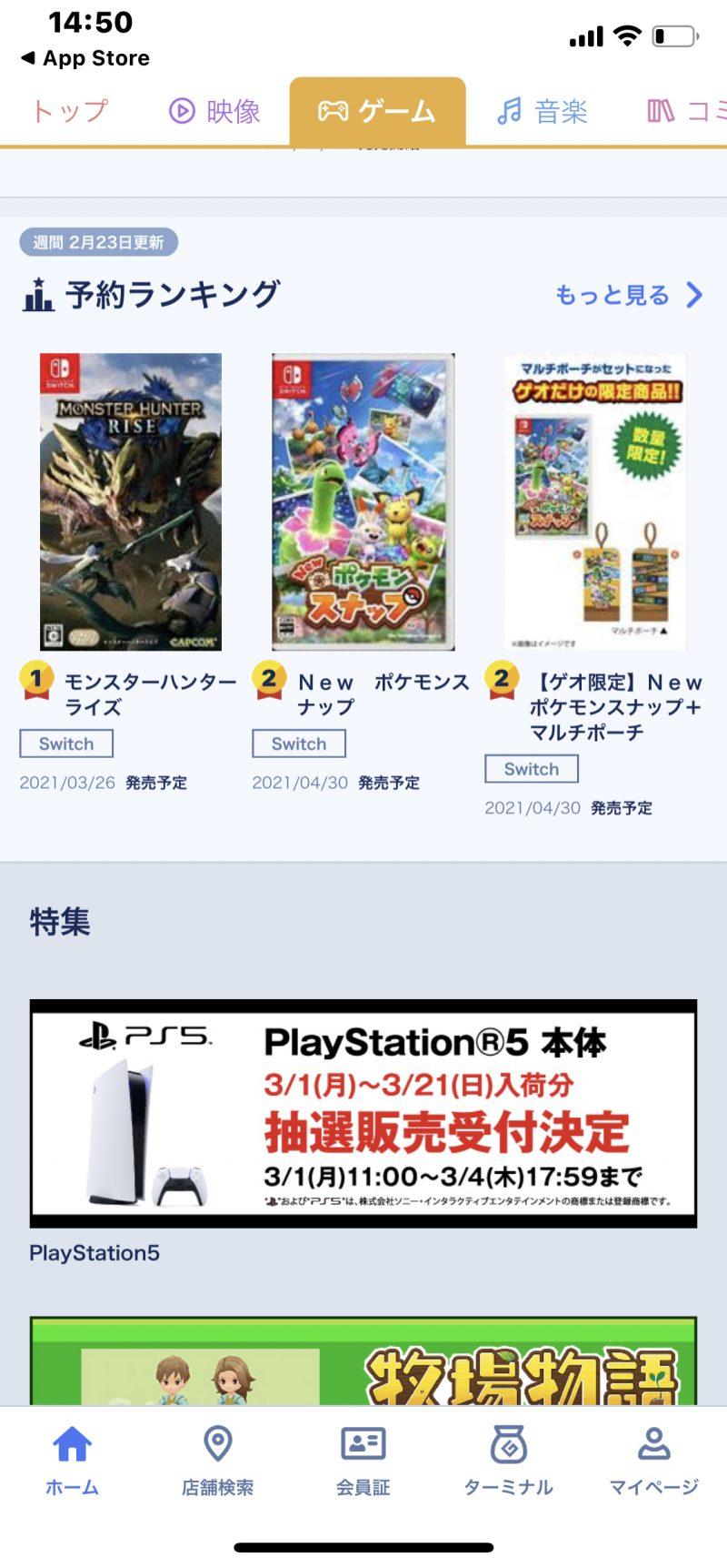 ゲオアプリ内PS5抽選販売バナー広告の画像